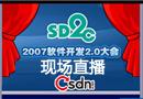 2007 软件开发2.0大会现场直播