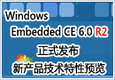 Windows Embedded CE 6.0 R2正式发布